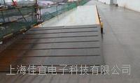 地磅维修-上海汽车衡维修-电子地磅维修【佳宜电子】