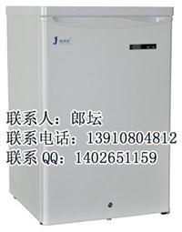 低温实验冰箱