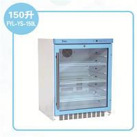 4度标本冷藏保存柜 FYL-YS-150L/230L/280L/310L/430L/828LD/1028LD