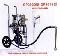 GP2030、2045型高压无气喷涂设备