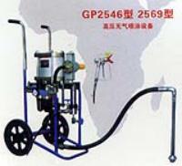 GP2546/2569型高压无气喷涂设备