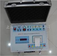 高压开关测试仪特性 高压开关测试仪特性