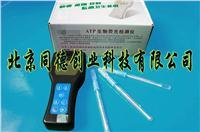 ATP生物荧光检测仪