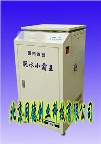 原油脱水仪/智能原油脱水仪