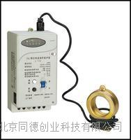 剩余电流动作保护器  型号:JC-Ⅱ