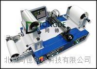 特价 连续式热熔胶涂布贴合实验机 热熔胶涂布机 连续涂布机