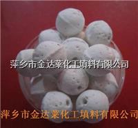 MH多孔瓷球 MH-1多孔瓷球,MH-2多孔瓷球,MH-3多孔瓷球