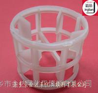 高流环填料 聚丙烯高流环 洗涤塔高流环填料