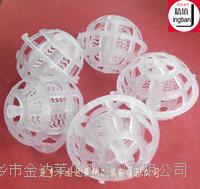 聚丙烯旋转悬浮球填料