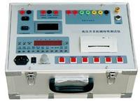 高压开关机械特性测试仪 SDY814