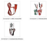 共立仪器专用测试线 7168、7127、7149