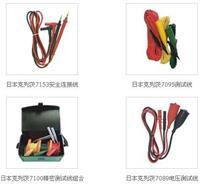 共立仪器专用测试线 7153、7095、7100、7089