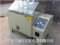 HW-90PP板盐雾试验箱