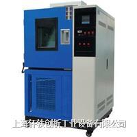 上海高温试验箱价格 XH-6101B