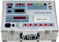 智能高压开关机械特性测试仪,高压开关测试仪器,开关测试机 PL-CQ03