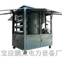 高效真空滤油机,厂家直销,质保三年。 PL-WES