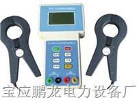 多功能双钳接地电阻测试仪、双钳式接地电阻测试仪 PL-2330