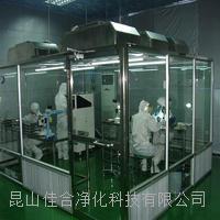 辽宁半导体微电子洁净室工程无尘车间防尘无菌空气净化工程