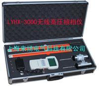 高压无线核相仪 WHX-3000
