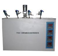氧化安定性测定仪 SYP-3012