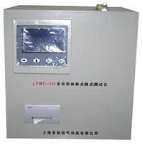 双孔倾点凝点测定仪 LYND-III