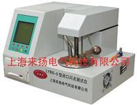 闪点分析仪 LYBS-5