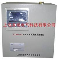 油凝点、倾点测量仪 LYND-III