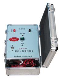 计数器归零仪 ZV-III