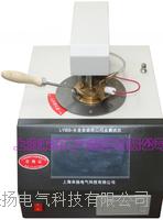 全自动油闭口闪点测量仪 LYBS-8