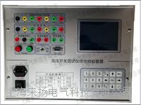 开关机械特性校准装置 LYGKC-1000