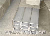 西安316L不锈钢方管