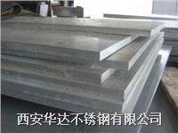西安不鏽鋼中厚板