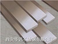 西安不鏽鋼扁鋼廠家現貨直銷