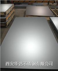 西安不鏽鋼超寬板