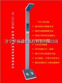 可折叠超声波身高体重测量仪 HY-STL200