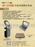 HY-ZY200(B)中医体质辨识系统