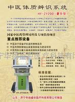 HY-ZY200(A)中医体质辨识系统