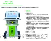 联合型瑞文EPX-1儿童智力测试仪