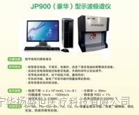 JP900综合型示波极谱仪