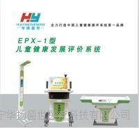 儿童综合素质发展评价系统 EPX-1