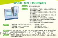 示波极谱仪厂家 JP900