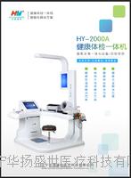 健康体检一体机 HY-2000A