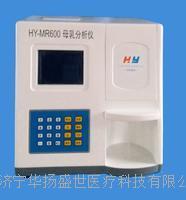 半自动母乳分析仪 HY-MR600(Ⅱ)