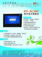 电子视力检测仪 HY-SL300