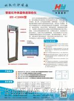 红外体温快速筛检仪 HY-C2000