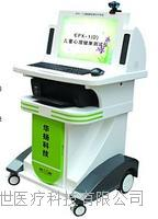儿童个体营养分析仪