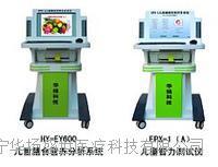 儿童体检工作站 HY-ETZ300