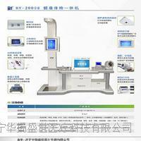 健康体检一体机 HY-2000B
