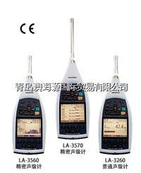 日本小野 LA-3560声级计 噪音计 LA-3560系列高性能型声级计