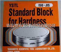 日本山本科学YAMAMOTO硬度标准块权威经销商 日本山本科学YAMAMOTO硬度标准块 硬度测试片 实验测试片
